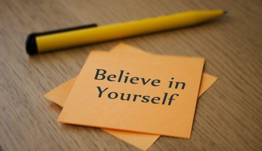 人生を変えたい社会人に送る『信じる力』の活用法まとめ