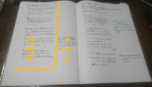 ノートの取り方 実例