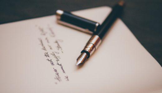 【見なきゃ損する!】万年筆を使った特殊勉強法【社会人編】