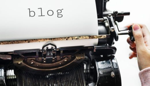 初心者必見!ブログを始める方法を隠し事なしで完全公開!