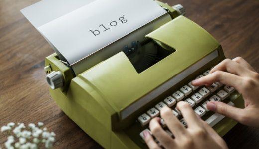 ブログはメリットしかない!今すぐブログを書くべき理由11選